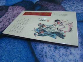 著名漫画家李滨声戏曲漫画 翰墨戏韵 一盒10张全