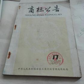 商标公告【1987年第17期 总第182期】