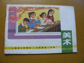 上海市小学课本-美术(六年级第二学期)