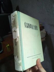 爱森斯坦论文选集 1982年2印 精装   外封破旧,内里完美