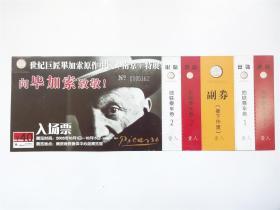 早期南京地铁    毕加索原作特展    面值入场票副券完整未使用    实物完整