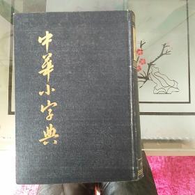 中华小字典(硬精装.正版现货)