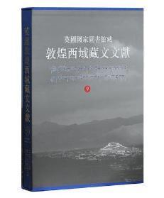 正版    英国国家图书馆藏敦煌西域藏文文献9     90325H
