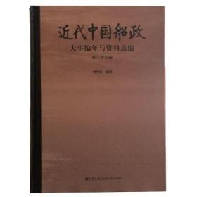 近代中国船政大事编年与资料选编 25册