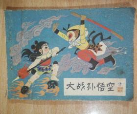 《哪吒》之十二 大战孙悟空 连环画