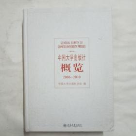 中国大学出版社概览(2006-2010)