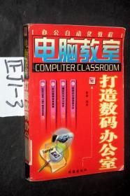 电脑教室--打造数码办公室...碧峰 著
