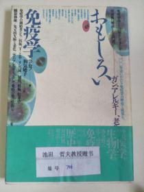 日文原版:免疫学