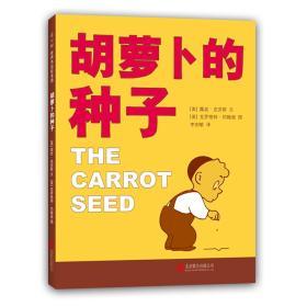 胡萝卜的种子