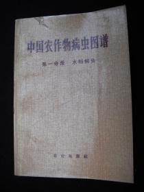 1974年文革时期从出版的----彩色图片---【【水稻病虫----第一分册】】-----图谱---稀少