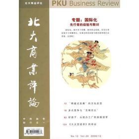 北大商业评论(2006年12月)