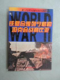 铁壁合围列宁格勒坦克会战利比亚