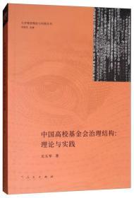 中国高校基金会治理结构:理论与实践