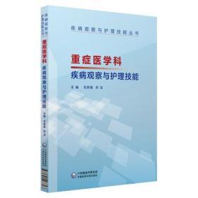 重症医学科疾病观察与护理技能(疾病观察与护理技能丛书)