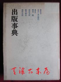 出版事典(日语原版 函套精装本)出版百科词典