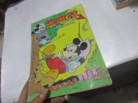 米老鼠1997年 第9期