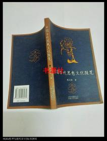 中国古代思想文化随笔【作者签赠本】