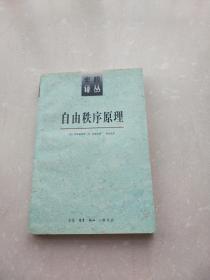 自由秩序原理(下册)【宪政译丛】