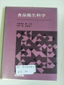 日文原版:食品卫生科学  32开精装