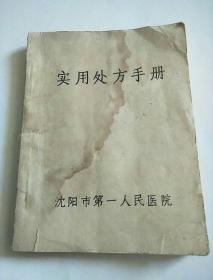 实用处方手册(沈阳市第一人民医院,1980年)64开