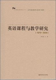 英语课程与教学研究(1979-2009)/学科课程与教学研究三十年 杨启