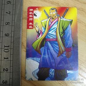 水浒英雄传 (小当家)(四格漫画)37