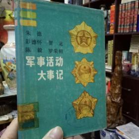 朱德 彭德怀 贺龙 陈毅 罗荣桓军事活动大事记(精装原版,馆藏书)