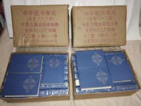中华医书集成 两箱全33册