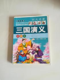 中国古典四大名著 三国演义 彩图版