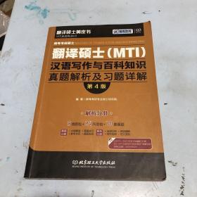 汉语写作与百科知识真题解析及习题详解 第4版