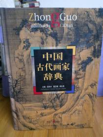 中国古代画家辞典(正版精装,包邮)