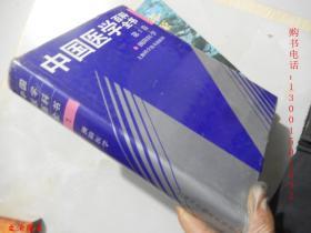 中国医学百科全书(1)(预防医学)(大16开 精装)