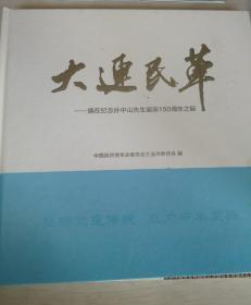 大连民革—编在纪念孙中山先生诞辰150周年之际