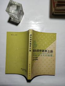 通向理想境界之路:中国社会主义百思集