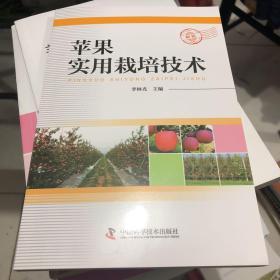 苹果实用栽培技术