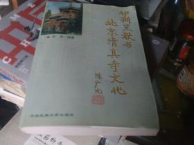 伊斯兰教与北京清真寺文化