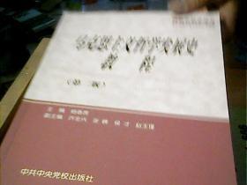 马克思主义哲学发展史教程(第2版)【研究生教学用书】