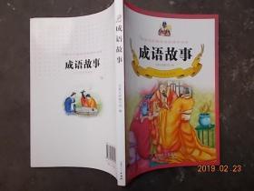 成语故事:彩色插图精编版