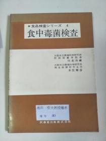 日文原版:食中毒菌检查  32开  昭和50年
