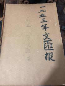 1953年7月《文汇报》合订本(抗 美 援 朝停 战协定签字日就在1953年7月27日)