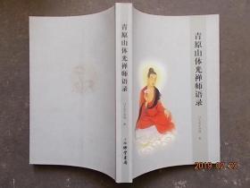 青原山体光禅师语录