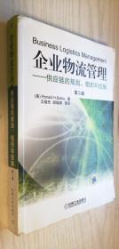 企业物流管理:供应链的规划、组织和控制 第二版 第2版 [美]巴罗 含光盘