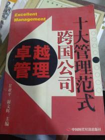 卓越管理:跨国公司十大管理范式