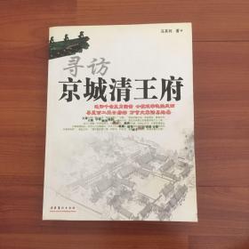 寻访京城清王府