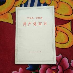 共产党宣言(实物拍照