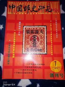 中国邮史研究