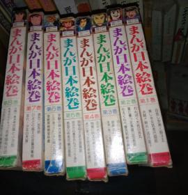 《ミニまんが日本绘卷》共计8卷24本全 彩色浮世绘 1978年初版 有函套