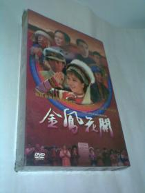 二十四集大型民族题材电视连续剧:金凤花开(DVD光盘,盒装,未开封)