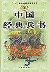 中国经典兵书(上.中.下)盒装