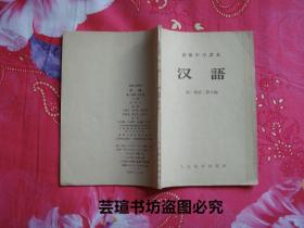 初级中学课本:《汉语》【第一册第二册合编】(人民教育出版社1956年版,个人藏书,无章无字,无写画)